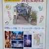 中野レンガ坂の『笹倉鉄平さんのアートシャッター』♬
