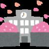 新年度(2019年度)突入。【学校】【友達】【クラス替え】【会社】【新社会人】【人間関係】【スタート】2019.4.2