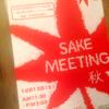 グイグイきてる茨城の日本酒が集まるイベント、来月開催です。