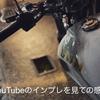 【SWMのバイクを乗っている私がYouTubeのインプレ動画を見ての感想】