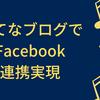 【はてなブログ】Facebook連携を簡単に設定する方法