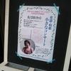 CD「さくら貝・記念コンサート」#2@草津温泉