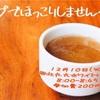 【朝会】スープでほっこりしませんか?