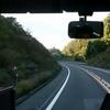 西予市・遊子川へ