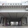 平成の巨大建築『江戸東京博物館』