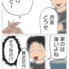 ママー!! ううぅうー
