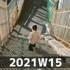 週報 2021W15