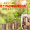 つみたてNISAで半年間運用した途中経過発表:投資を始めよう