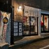 「のどぐろ煮干し透明醤油らーめん」Ramen&Bar ABRI