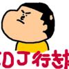 COUNTDOWN JAPAN FESTIVAL 出演日発表! チケット買うとけ買うとけ!