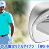 2018年 PGAチャンピオンシップ優勝者 ブルックスケプカ使用のUS限定モデルアイアン JPX-900 Tourアイアンです。。