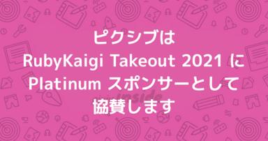 ピクシブは RubyKaigi Takeout 2021 に Platinum スポンサーとして協賛します