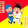 【日本シリーズ 2018】広島対ソフトバンク:試合日程、テレビ放送、結果【まとめ】