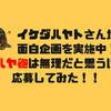 イケダハヤト(@IHayato)さんが面白企画を実施中!イケハヤ砲は無理だと思うけど、応募してみたよ!
