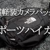 【新発見】カメラ用ボディバッグに最適!NORTH FACEスポーツハイカー使用感レビュー!!