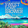 SWEET LOVE SHOWER 2018【8/31~9/2】まとめ