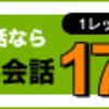 8月6日(日)まで!無料体験50%増量 レアジョブオンライン英会話