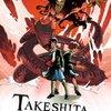 """日本の妖怪と少女ミクが対決する洋書""""Takeshita Demons""""を早くKindleで読みたい!"""