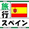 【旅行】スペイン体験記