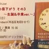 【さよならをしよう】4月ライブ