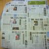 安倍首相の本意は「謝罪の区切り」ではないか〜戦後70年談話の在京紙報道