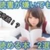 【読書感想】読書嫌いの俺が2日で読み終えた超絶面白い小説2選!!