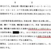 【旅費詐取訴訟】地裁で一部勝訴!