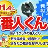 12/21  広島東洋カープ スカイジェットバルーン 、 広島東洋カープ ミニスーパーメガホン 、 ラルフローレン 、ミキハウス PARTY PARTY パーティーパーティー  など