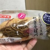 ヤマザキパン こだわりソースの焼きそばパン 食べてみました