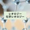 レオロジー・化学レオロジーとは