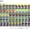 【FEサイファ】緑黒(一部紫)ライデッキ考察