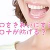 お口の中をきれいにすると、コロナが防げる?