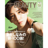 FINEBOYS+plus BEAUTY vol.3 の表紙は京本大我さん!