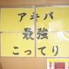 東京都千代田区神田松山町のごっつEセット@超ごってり麺ごっつ秋葉原店