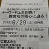 戎光祥ヒストリカル・セミナーVol・9  鎌倉府 を受講しました