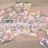 ローソンに売ってる低糖質食品がすごい!ゆりやんも痩せたロカボダイエットとは!?