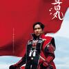 『真田丸』 第24話 「滅亡」
