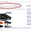 ブログ初心者の失敗 カエレバの注意点、商品キーワードはしっかり入れよう