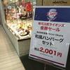西武池袋本店『ライオンズ優勝メニュー』西武特別食堂Hotel Okura