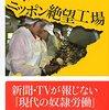 【書評】『ルポ ニッポン絶望工場』