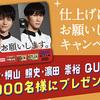 日本ハム 仕上げは、お願いします!キャンペーン