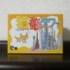 1人用カードゲーム『猫vsタワー』の感想