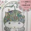 ネコと仲間たちの不思議な世界 クラミサヨ