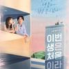 現在の視聴状況 & 「この人生は初めてだから」OSTの話。