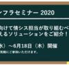 オンラインインフラセミナー 2020を開催します!