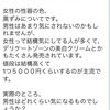 【教えて源さん♡】デリケートゾーンの黒ずみ、男は気にする?←衝撃的な答えが!!