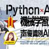 声優識別AIを創る!「Python×AI・機械学習入門」に新編追加【CV:上坂すみれ】