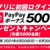 先着5000名オッズパークのアプリに初回ログインで即時500円PayPayにプレゼント