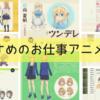 【お仕事アニメ】仕事をテーマにした労働意欲を促進してくれるおすすめのアニメ12選!