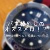 時計のベルト交換の必需品バネ棒外しのおすすめは?